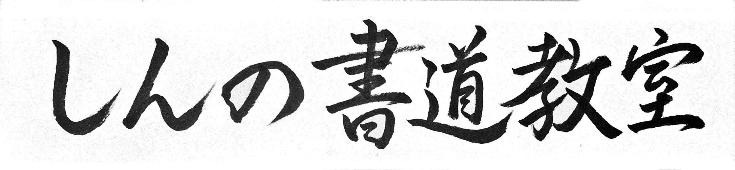 守山市 | 日本習字*しんの書道教室 | 幼児・小学生・中学生~大人の習字教室