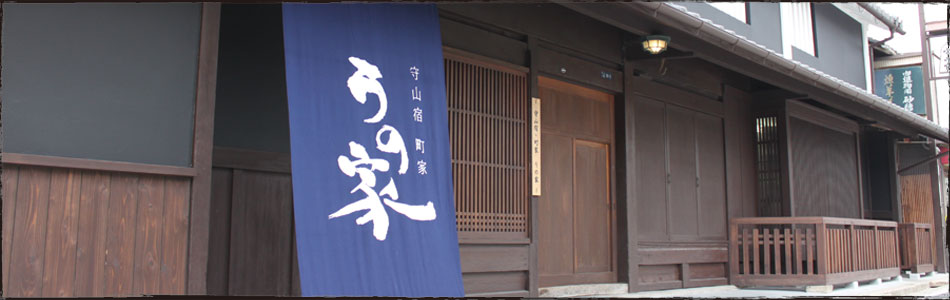 うの家(外観)